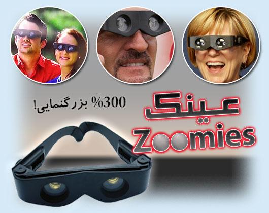 خرید اینترنتی عینک دوربینی زومیز Zoomies