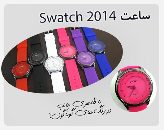 خرید ساعت Swatch 2014 با تخفیف ویژه