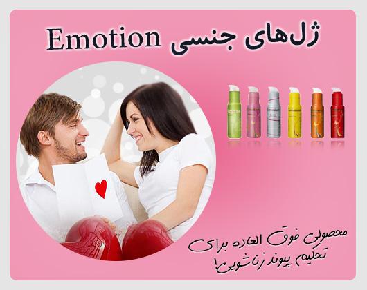 ژلهای زناشویی Emotion