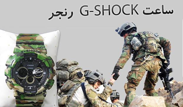 خرید ساعت G-SHOCK رنجر