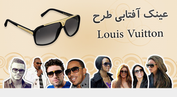 عینک طرح Louis Vuitton با تخفیف ویژه