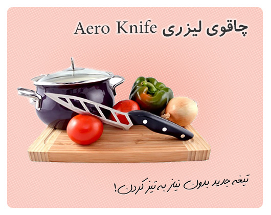 چاقوی لیزری آیرو نایف Aero Knife