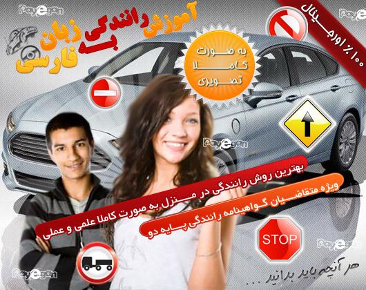 آموزش رانندگي به زبان فارسي