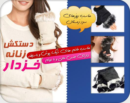 دستکش زنانه خز دار