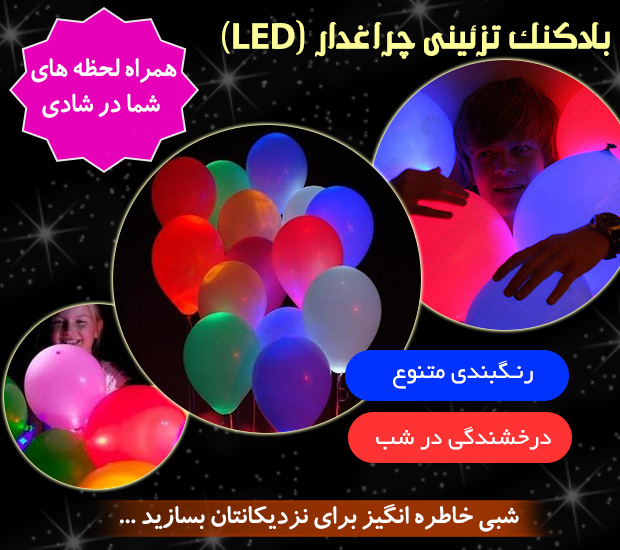 بادکنک تزئینی نورانی LED