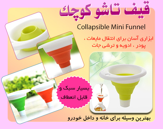 قیف تاشو کوچک Mini Funnel