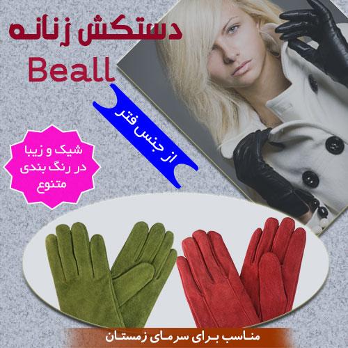 دستکش زنانه Beall
