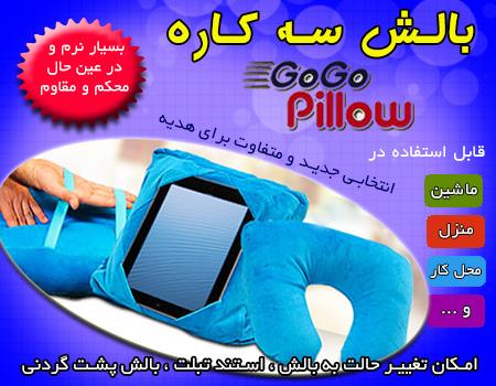 بالش سه کاره gogo pillow