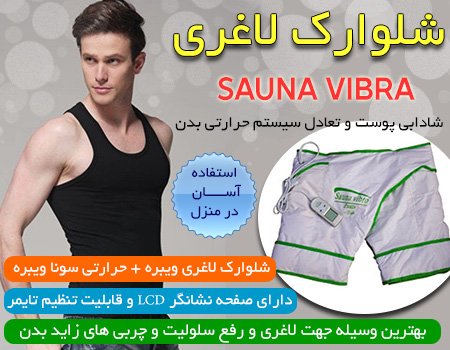 شلوارک لاغری SAUNA VIBRA