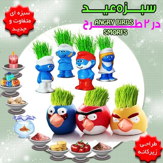 سبزه عید در دو طرح