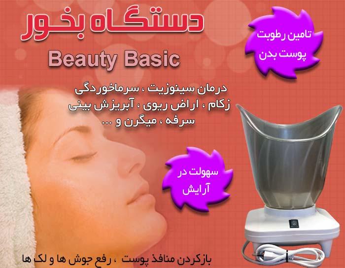 خرید اینترنتی دستگاه بخور Beauty Basic