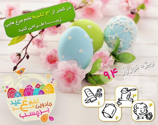 خرید برچسب جادويي تخم مرغ عيد  ويژه نوروز 94