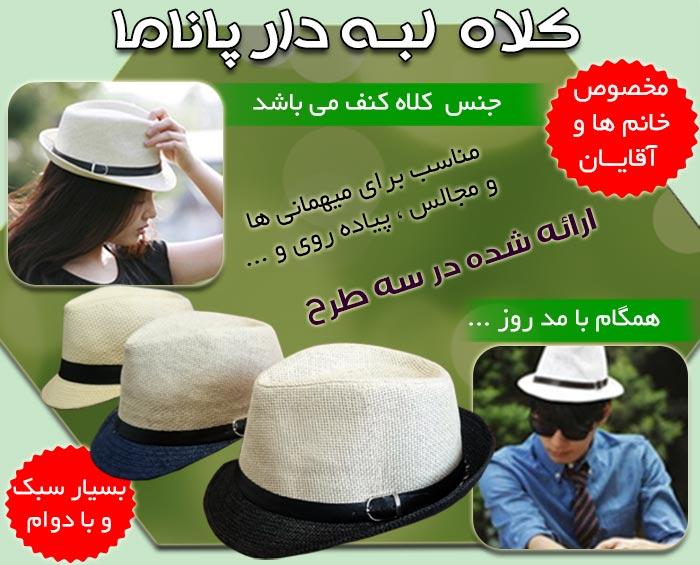 خرید کلاه لبه دار پاناما