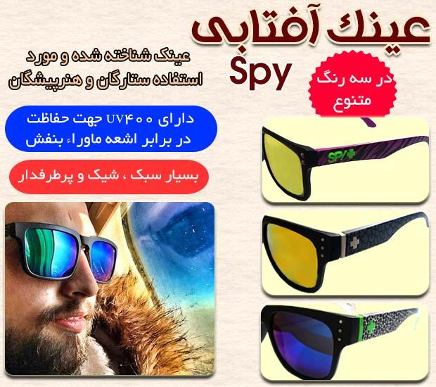 خرید اینترنتی عینک آفتابی SPY