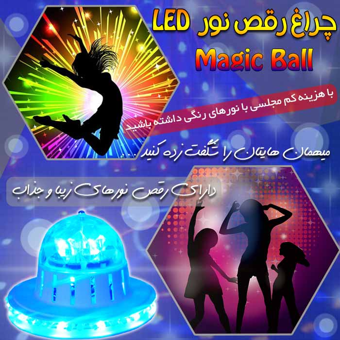 چراغ رقص نور LED  Magic Ball