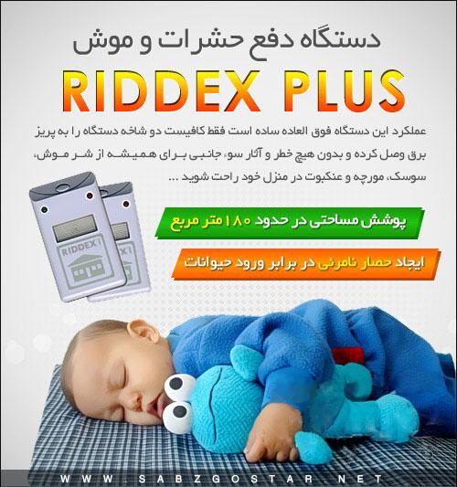 حشره كش برقي RIDDEX با تخفیف فوق العاده