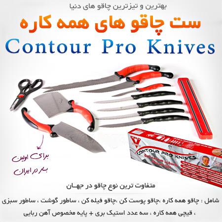 چاقو های آشپزخانه کانتر پرو اصل با ضمانت تعویض