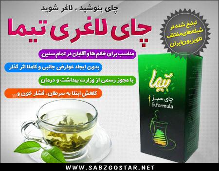 خرید اینترنتی چای سبز لاغری تیما