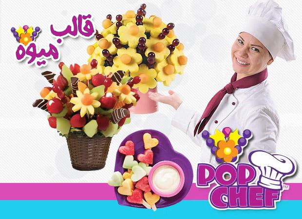 قالب میوه پاپ شف Pop Chef