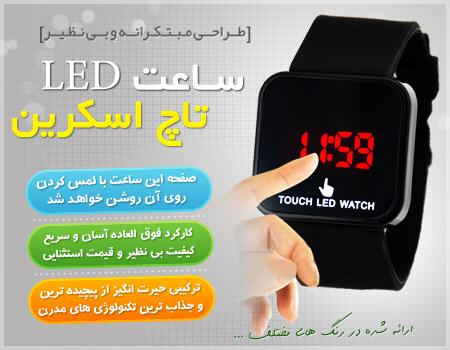 خرید اینترنتی ساعت LED تاچ اسکرین
