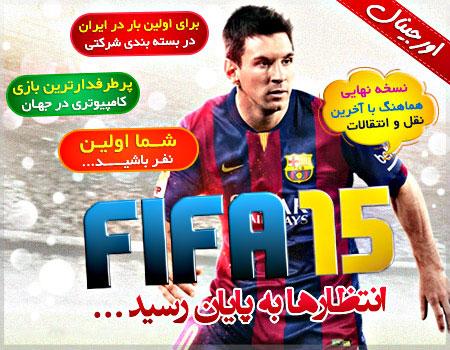 بازی اورجینال FIFA 2015