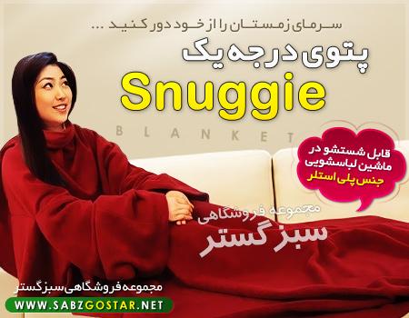 پتوی همراه اسناگی(snuggie) با ضمانت