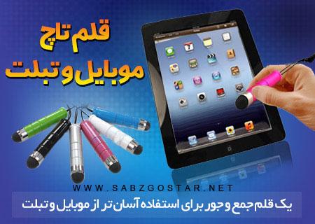 oخرید اینترنتی قلم تاچ موبایل و تبلت