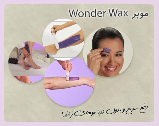 خرید موبر wonder WAX