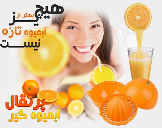 پرتقال آب ميوه گير