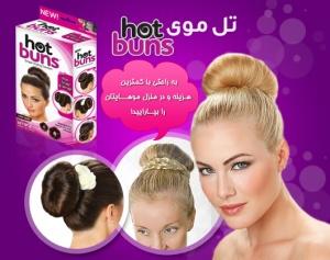 خرید اینترنتی تل و کش موی HOT BUNS