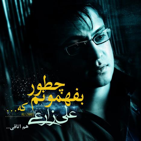 http://rozup.ir/up/behzadpaxx/Pictures/Ali_zarei___Chetor_Befahmoonam_Ke.jpg