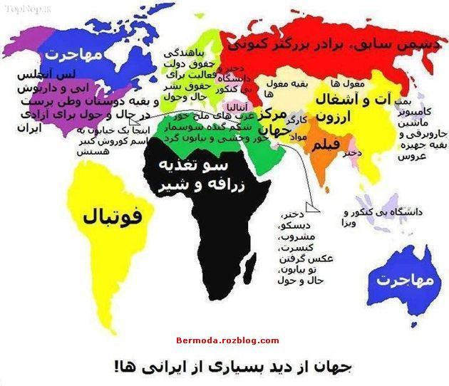 نقشه جهان از دید ایرانی ها