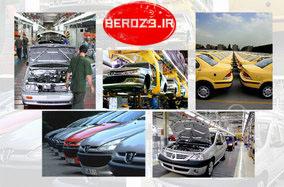 قیمت روز خودرو ها ، پنجشنبه ۱۸ آبان