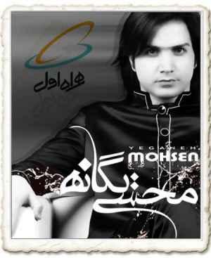 کد آوای انتظار آهنگ حباب از محسن یگانه | WwW.BestBaz.RozBlog.Com