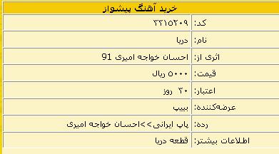 کد پیشواز آهنگ دریا از احسان خواجه امیری - ایرانسل | WwW.BestBaz.RozBlog.Com