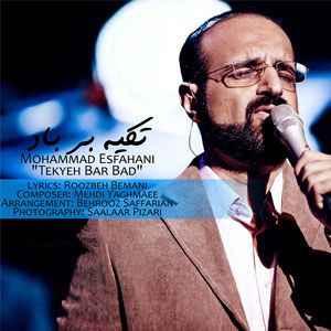 کد پیشواز آهنگ تکیه بر باد از محمد اصفهانی | WwW.BestBaz.RozBlog.Com