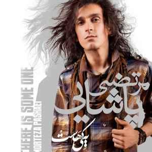 کدهای پیشواز ایرانسل آلبوم یکی هست از مرتضی پاشایی | WwW.BestBaz.RozBlog.Com