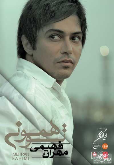 کد آهنگ پیشواز ایرانسل مهران فهیمی - آلبوم تو همونی | WwW.BestBaz.RzB.Ir