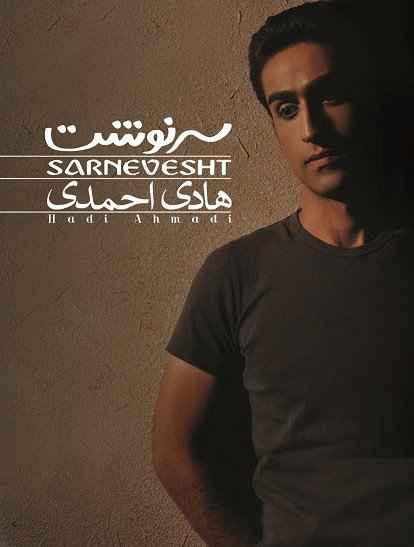 کد آهنگ پیشواز ایرانسل هادی احمدی - آلبوم سرنوشت | WwW.BestBaz.RzB.Ir