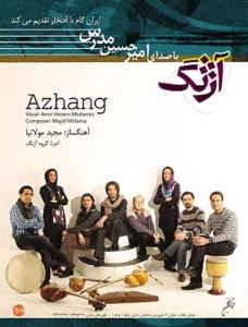 کد آهنگ پیشواز ایرانسل آلبوم آژنک از امیر حسین مدرس | WwW.BestBaz.RozBlog.Com