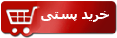 خرید پستی محصول ست مانتو و ساپورت ارغوان