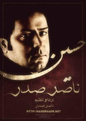 متن آهنگ مست می از ناصر صدر | WwW.BestBaz.RozBlog.Com