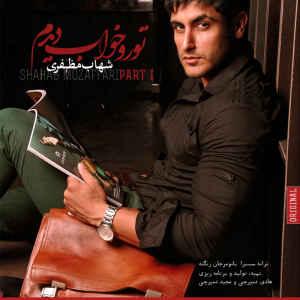 تن آهنگهای آلبوم تورو خواب دیدم از شهاب مظفری | WwW.BestBaz.RozBlog.Com
