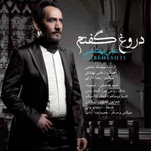 متن آهنگ دروغ گفتم از علی بهشتی | WwW.BestBaz.RozBlog.Com