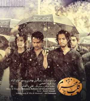 متن آهنگ قلب محرم از بنیامین بهادری و سهراب پاکزاد | WwW.BestBaz.RozBlog.Com