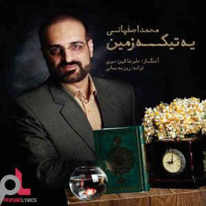 متن آهنگ یه تیکه زمین از محمد اصفهانی | WwW.BestBaz.RozBlog.Com