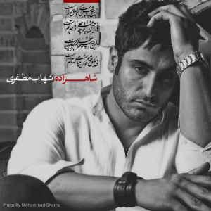 متن آهنگ شاهزاده از شهاب مظفری | WwW.BestBaz.RozBlog.Com