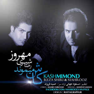 متن آهنگ کاش می موند از رضا شیری و علی مهروز | WwW.BestBaz.RozBlog.Com