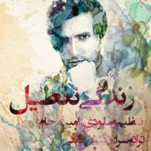 متن آهنگ زندگی تعطیل از امیر فرجام | WwW.BestBaz.RozBlog.Com