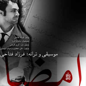 متن آهنگ امضا از فرزاد فتاحی | WwW.BestBaz.RozBlog.Com